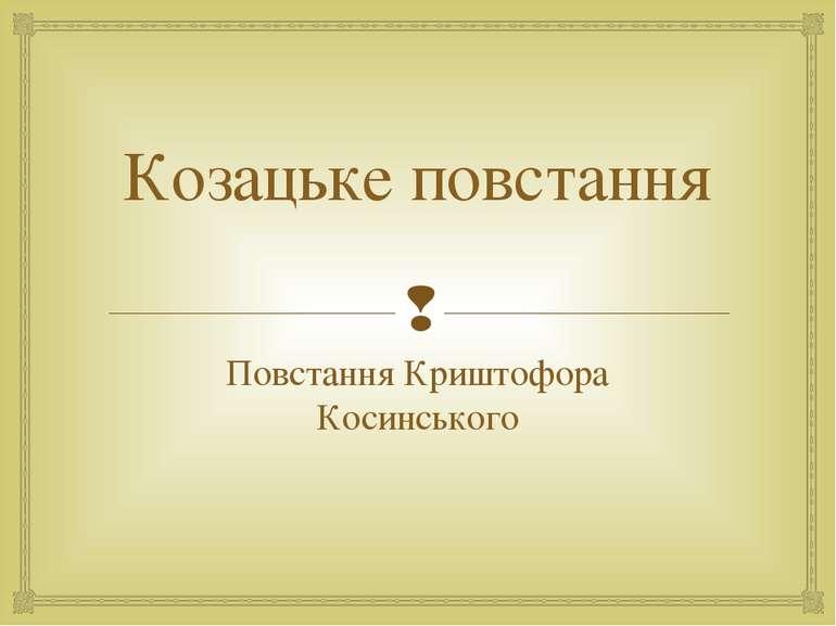 Козацьке повстання Повстання Криштофора Косинського