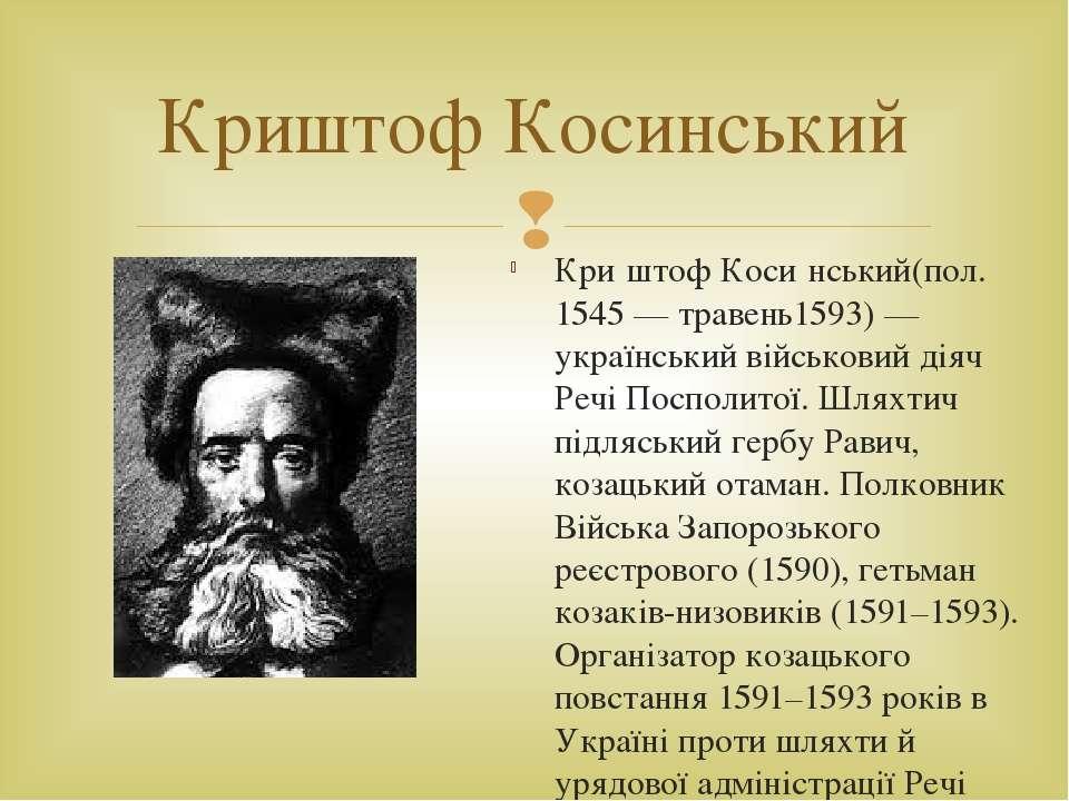 Криштоф Косинський Кри штоф Коси нський(пол. 1545 — травень1593) — українськи...