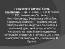 Гордієнко (Головко)Кость Гордійович—(р. н. невід.—4 (14) травня 1733, Ка...