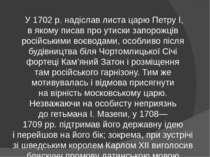 У1702р.надіслав листа царю Петру I, вякому писав проутиски запорожців ро...
