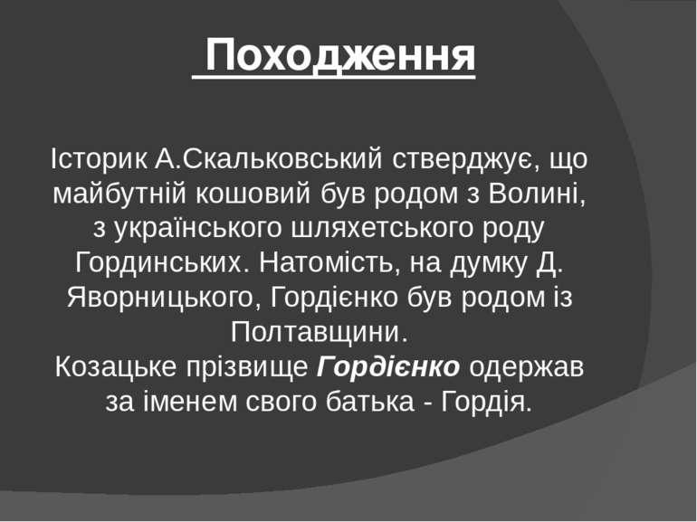 Походження Історик А.Скальковський стверджує, що майбутній кошовий був родом ...