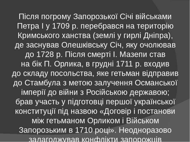 Після погрому Запорозької Січі військами Петра Іу1709р.перебрався натери...