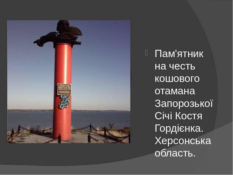 Пам'ятник на честь кошового отамана Запорозької Січі Костя Гордієнка. Херсонс...