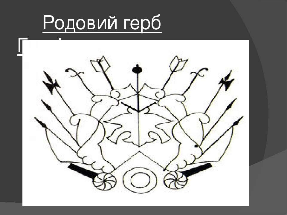 Родовий герб Гордієнко
