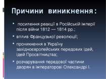 Причини виникнення: посилення реакції в Російській імперії після війни 1812 —...