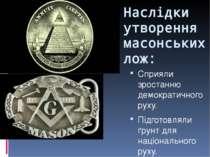 Наслідки утворення масонських лож: Сприяли зростанню демократичного руху. Під...