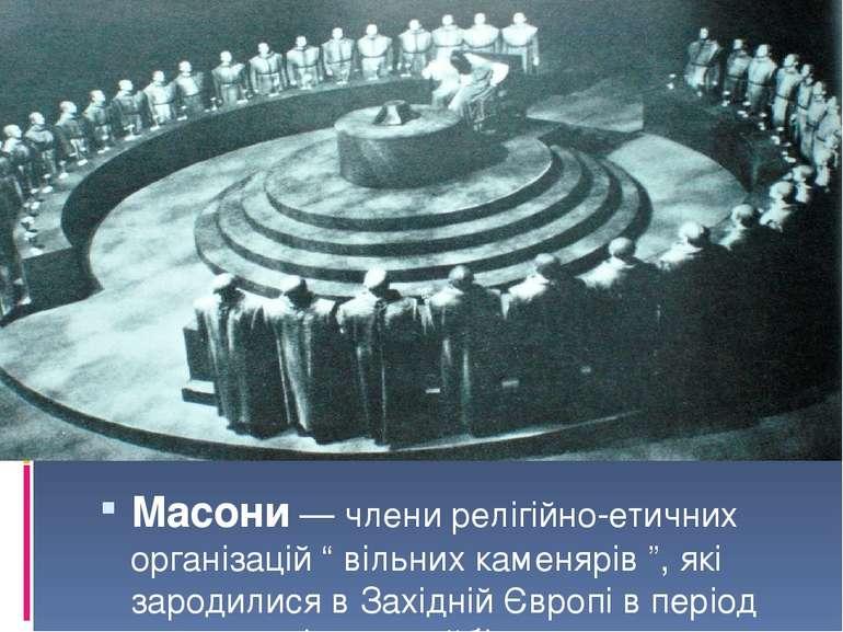 """Масони — члени релігійно-етичних організацій """" вільних каменярів """", які зарод..."""