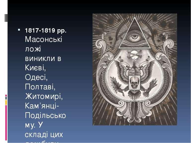 1817-1819 pp. Масонські ложі виникли в Києві, Одесі, Полтаві, Житомирі, Кам'я...