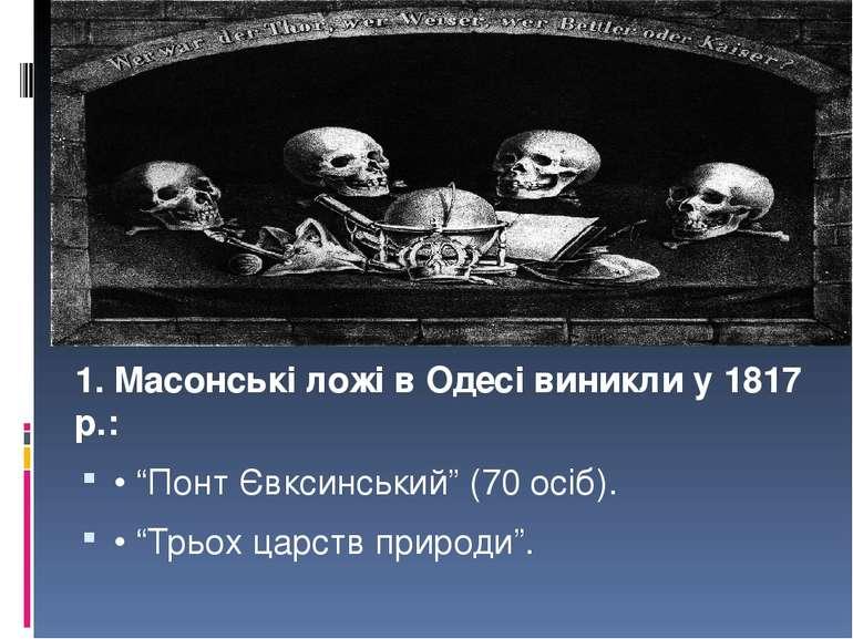 """1. Масонські ложі в Одесі виникли у 1817 p.: • """"Понт Євксинський"""" (70 осіб). ..."""