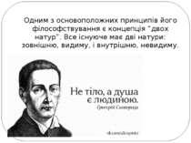 """Одним з основоположних принципів його філософствування є концепція """"двох нату..."""