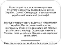 Його творчість є важливим вузловим пунктом у розвитку філософської думки Укра...