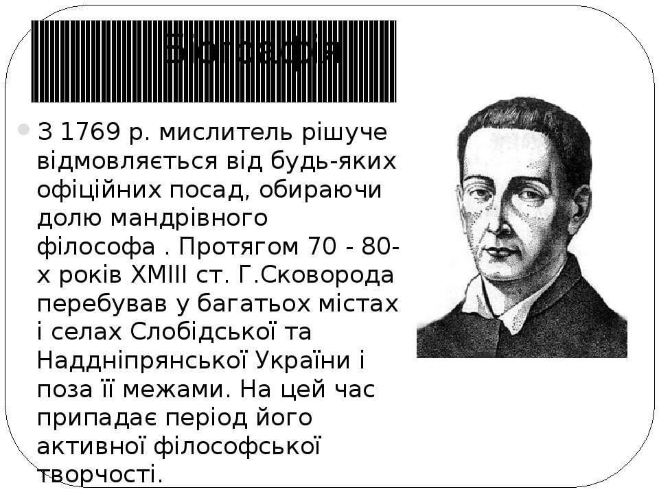 Біографія З 1769 р. мислитель рішуче відмовляється від будь-яких офіційних по...