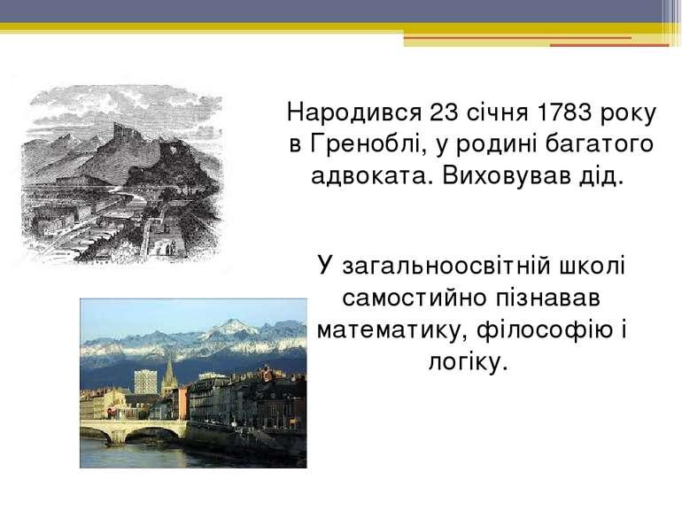 Народився 23 січня 1783 року в Греноблі, у родині багатого адвоката. Виховува...