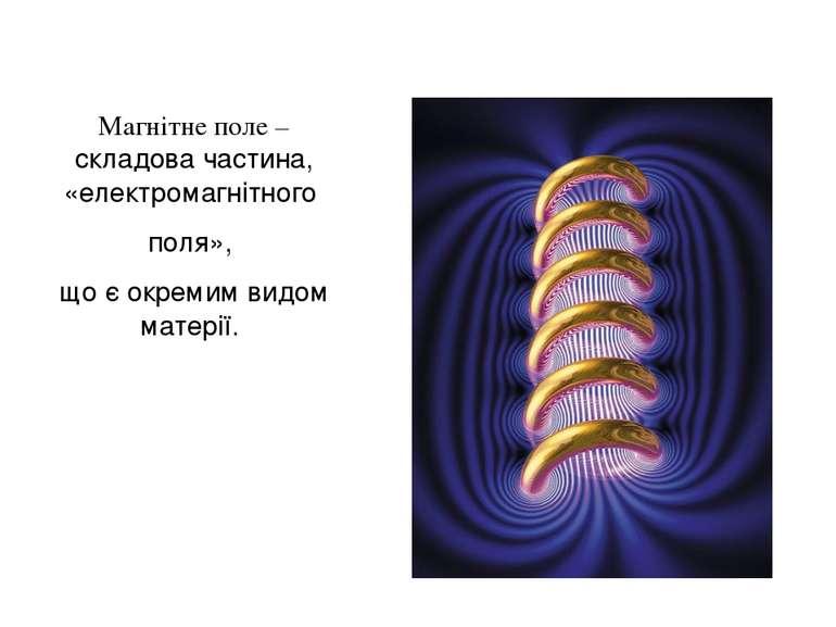 Магнітне поле – складова частина, «електромагнітного поля», що є окремим видо...