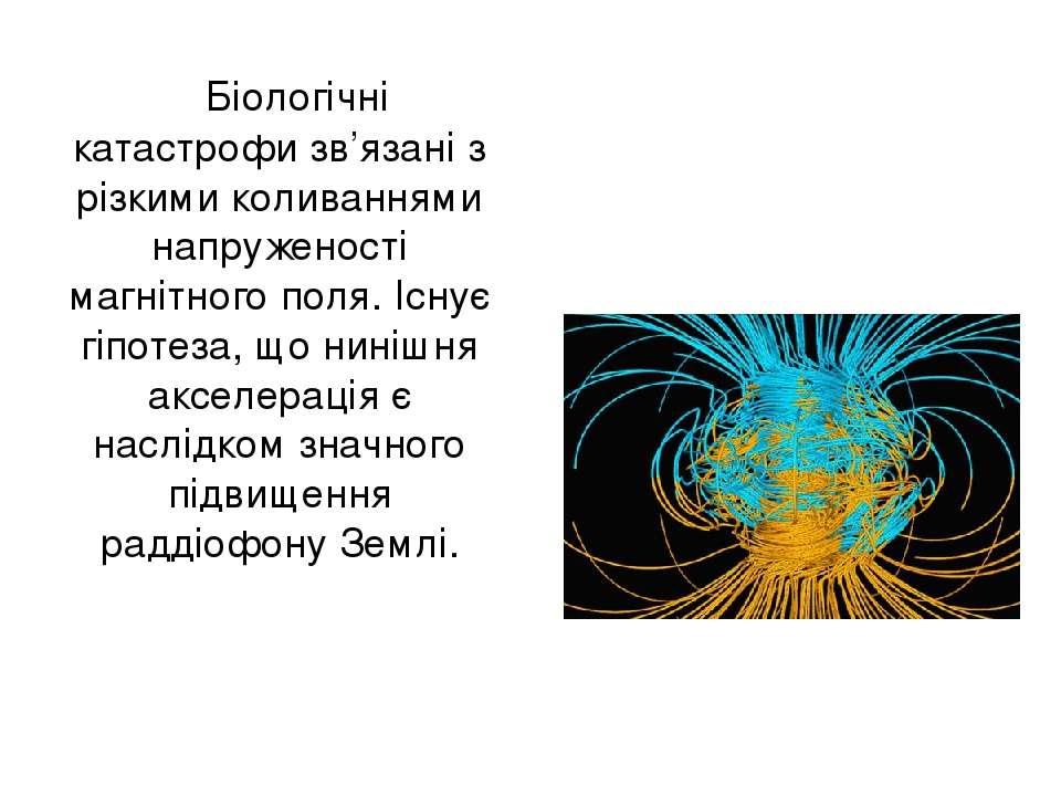 Біологічні катастрофи зв'язані з різкими коливаннями напруженості магнітного ...