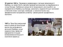 З0 жовтня 1995 р. Проведено референдум з питання незалежності Квебеку, на яко...