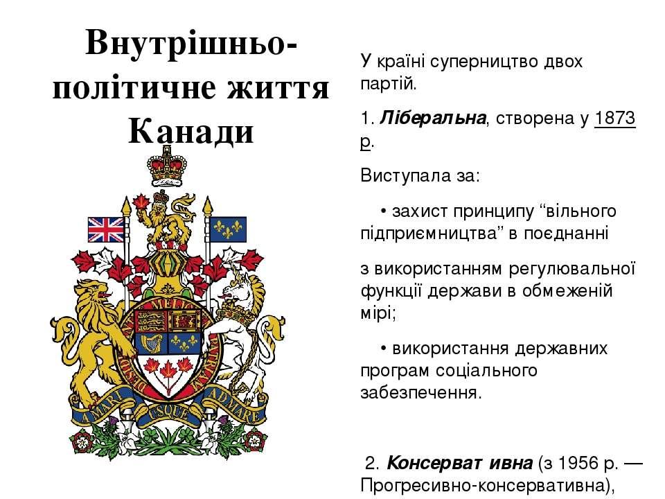 Внутрішньо-політичне життя Канади У країні суперництво двох партій. 1. Лібера...