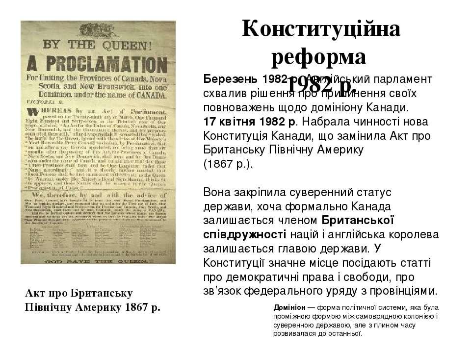 Конституційна реформа 1982 р. Акт про Британську Північну Америку 1867 р. Бер...