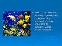 Риби — це тварини, які живуть у водному середовищі, у прісних і солоних водой...