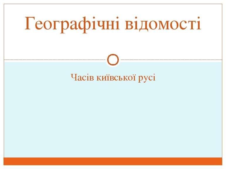 Часів київської русі Географічні відомості