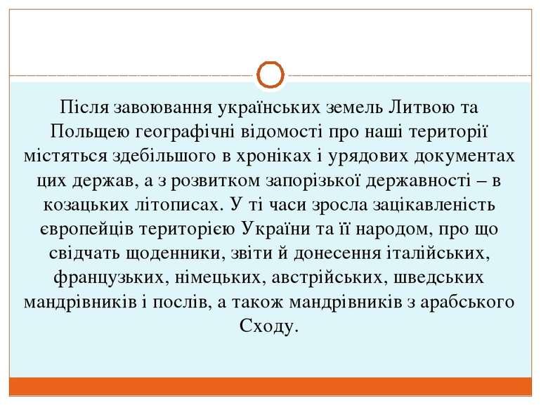 Після завоювання українських земель Литвою та Польщею географічні відомості п...