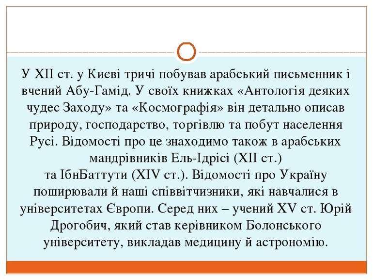 УXIIст. у Києві тричі побував арабський письменник і вченийАбу-Гамід. У св...