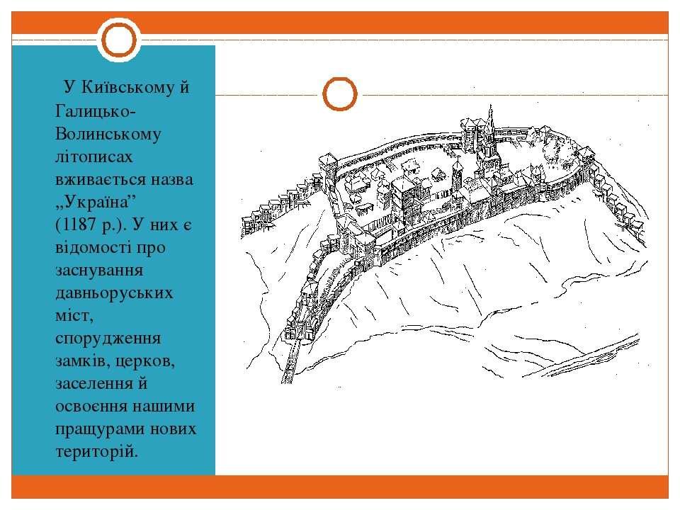 """У Київському й Галицько-Волинському літописах вживається назва """"Україна"""" (11..."""