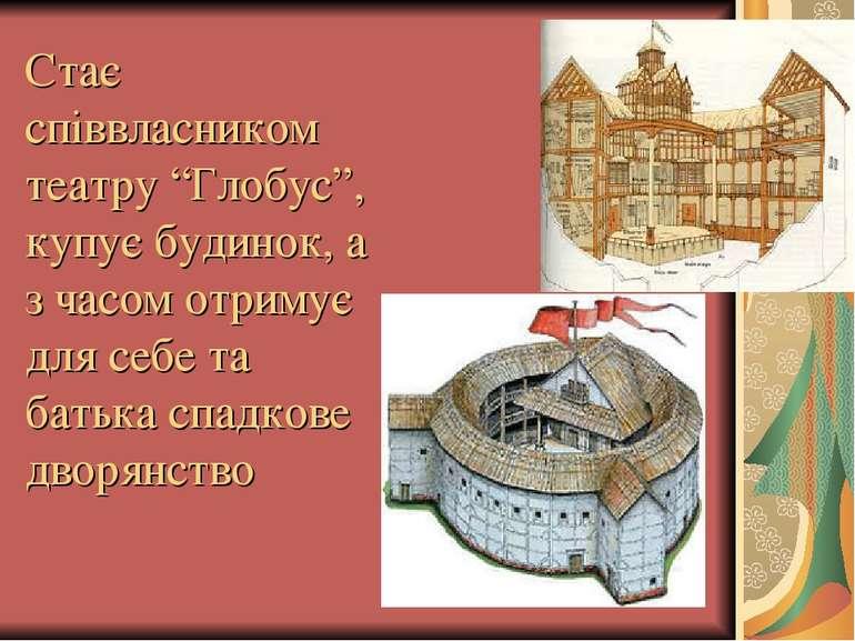 """Стає співвласником театру """"Глобус"""", купує будинок, а з часом отримує для себе..."""