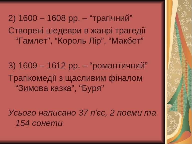 """2) 1600 – 1608 рр. – """"трагічний"""" Створені шедеври в жанрі трагедії """"Гамлет"""", ..."""