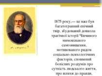 1875 року,— це вже був багатогранний епічний твір, збудований довкола трагічн...