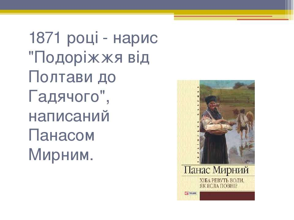 """1871 році - нарис """"Подоріжжя від Полтави до Гадячого"""", написаний Панасом Мирним."""