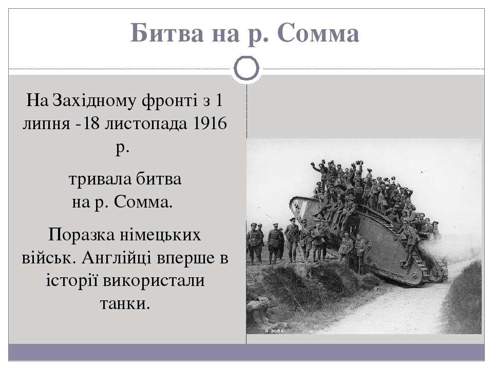 Битва на р. Сомма НаЗахідному фронтіз1 липня -18 листопада 1916 р. тривал...