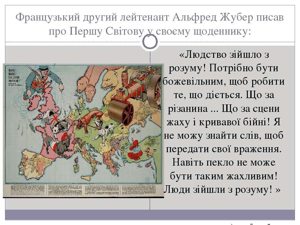Французький другий лейтенант Альфред Жубер писав про Першу Світову у своєму щ...
