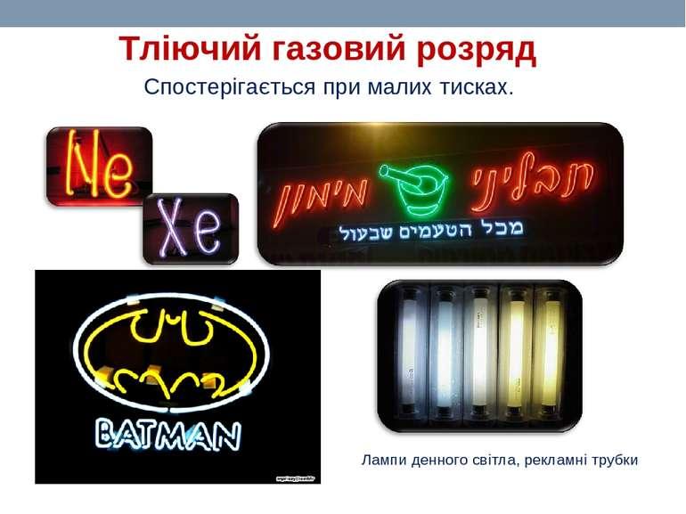 Тліючий газовий розряд Спостерігається при малих тисках. Лампи денного світла...