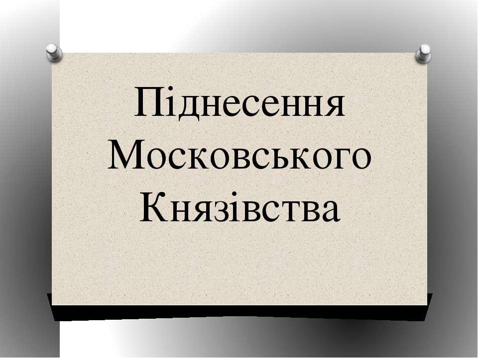 Піднесення Московського Князівства