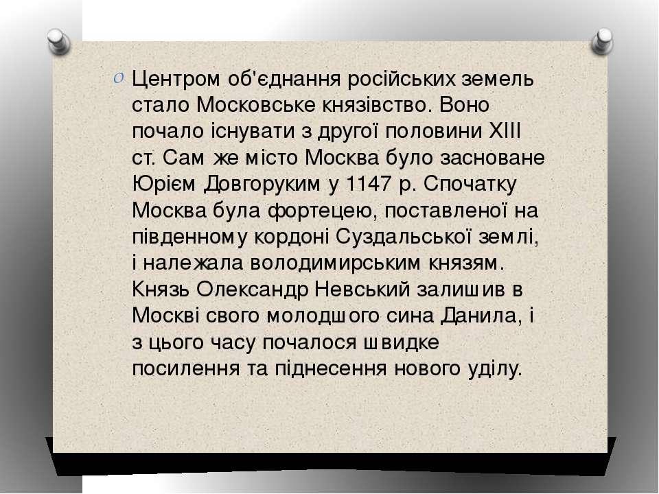 Центром об'єднання російських земель стало Московське князівство. Воно почало...