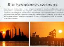 Етап індустріального суспільства Індустріальне суспільство— стадія історично...
