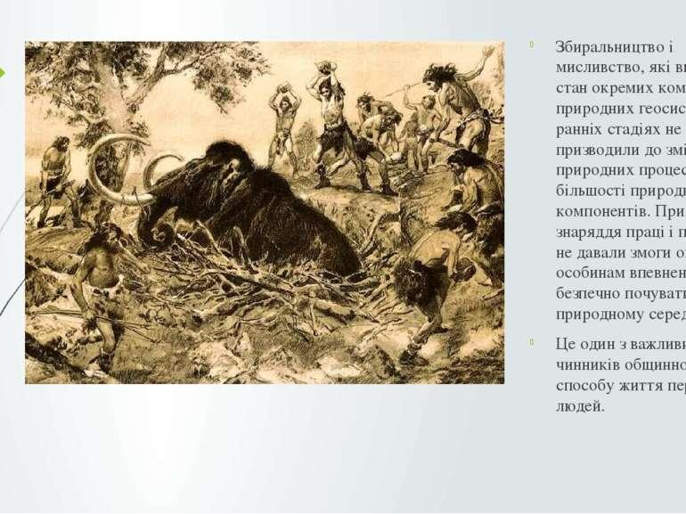 Збиральництво і мисливство, які впливали на стан окремих компонентів природни...