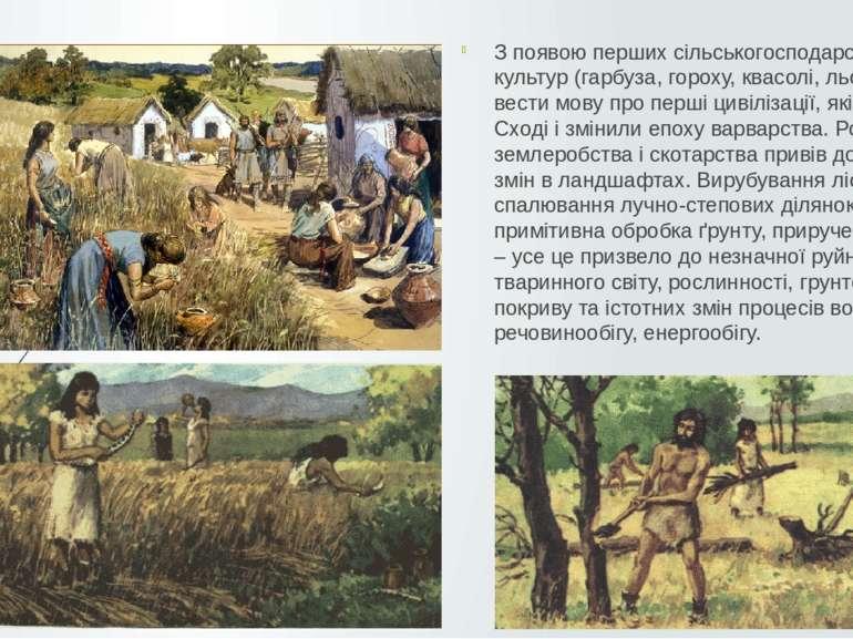 З появою перших сільськогосподарських культур (гарбуза, гороху, квасолі, льон...