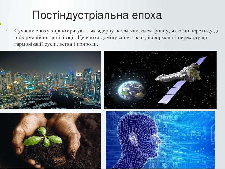 Постіндустріальна епоха Сучасну епоху характеризують як ядерну, космічну, еле...