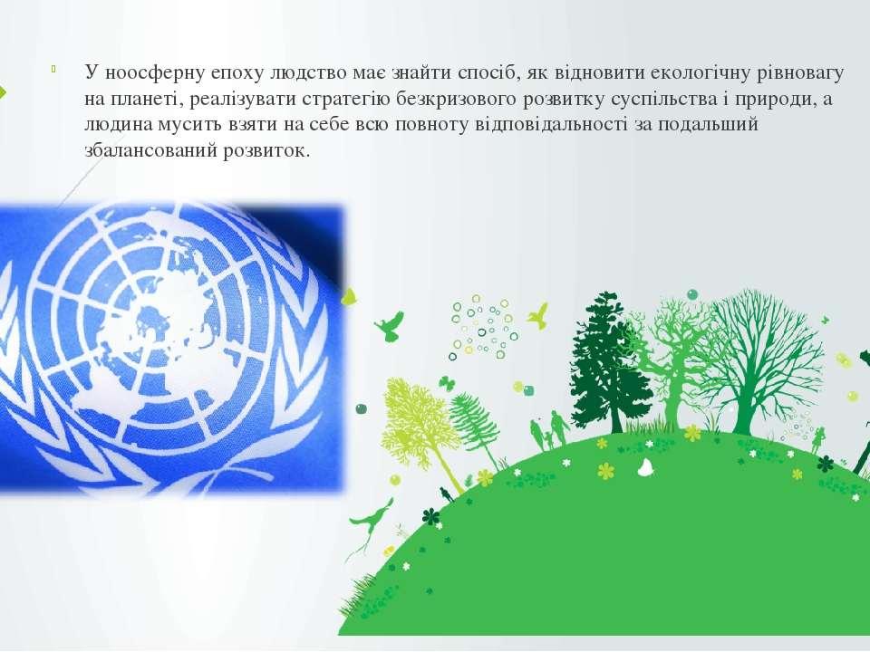 У ноосферну епоху людство має знайти спосіб, як відновити екологічну рівноваг...