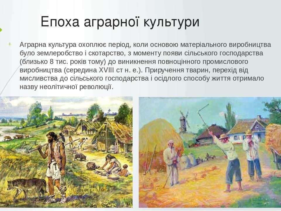Епоха аграрної культури Аграрна культура охоплює період, коли основою матеріа...
