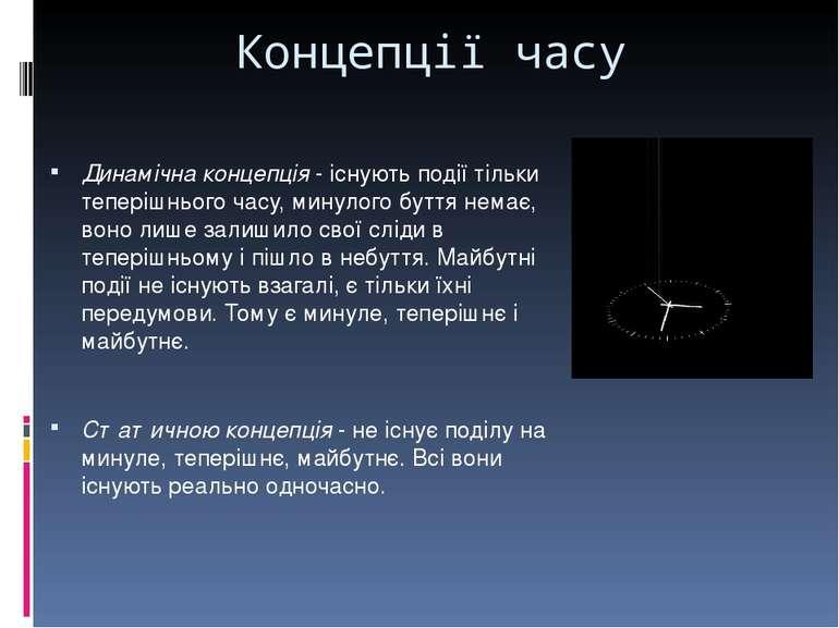 Концепції часу Динамічна концепція - існують події тільки теперішнього часу, ...