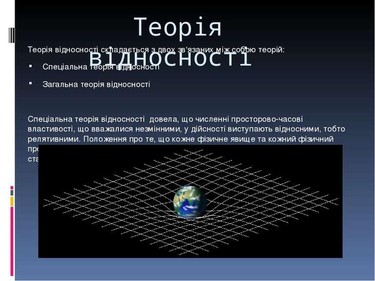 Теорія відносності Теорія відносності складається з двох зв'язаних між собою ...