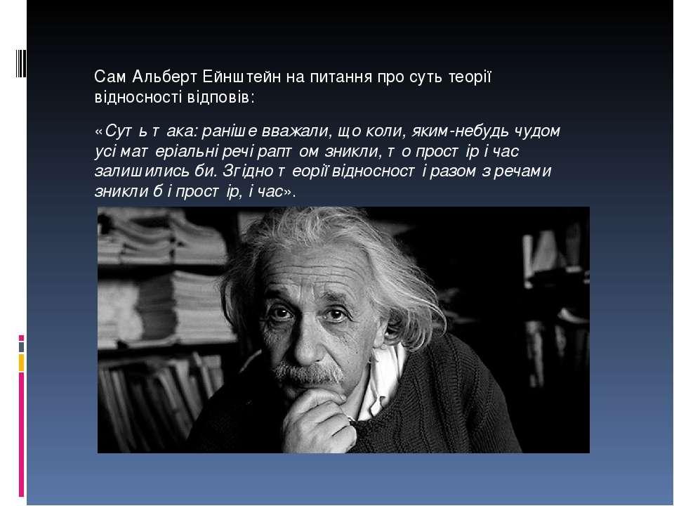 Сам Альберт Ейнштейн на питання про суть теорії відносності відповів: «Суть т...