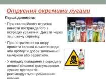 Отруєння окремими лугами Перша допомога: При інгаляційному отруєнні вивести п...