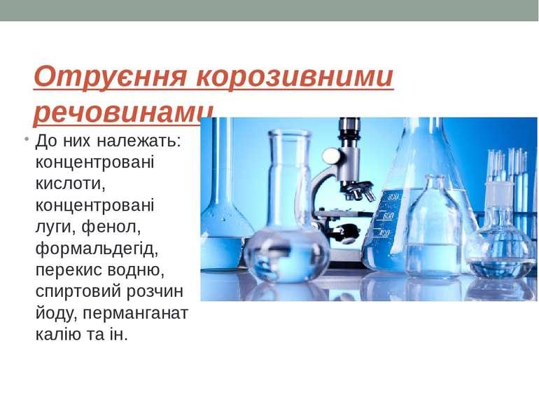 Отруєння корозивними речовинами. До них належать: концентровані кислоти, конц...