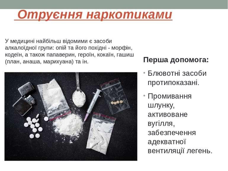 Отруєння наркотиками Перша допомога: Блювотні засоби протипоказані. Промиванн...