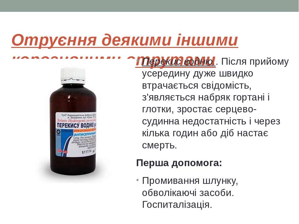 Отруєння деякими іншими корозивними отрутами Перекис водню.. Після прийому ус...