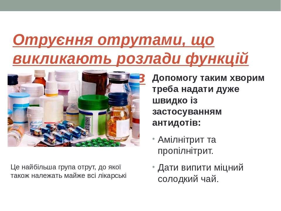 Отруєння отрутами, що викликають розлади функцій систем і органів Допомогу та...